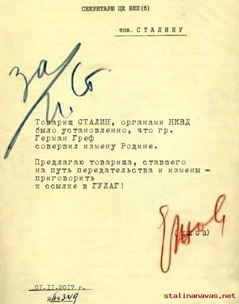 http://www.stalinanavas.net/i/donos-178132.jpg