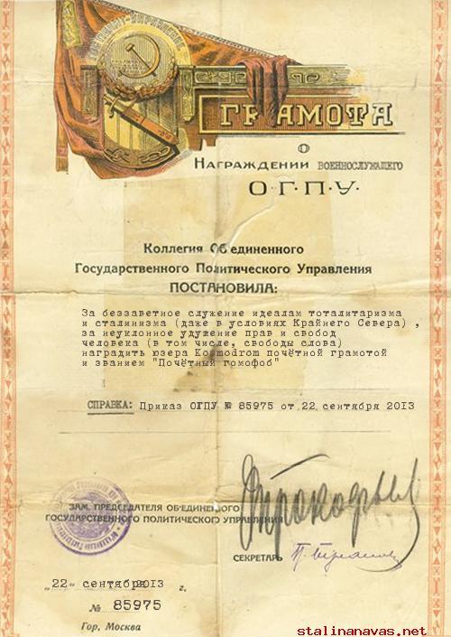 www.stalinanavas.net/i/ogpu-85975.jpg